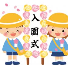 入園・入学準備、オーダーネームグッズお試しください!