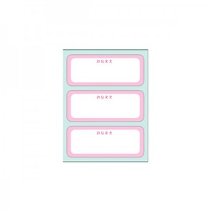 おおきめサイズのお名前コットンラベル ピンク